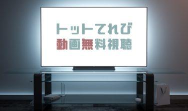 ドラマ|トットてれびの動画を1話から全話無料で見れる動画配信まとめ