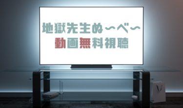 ドラマ|地獄先生ぬ〜べ〜の動画を無料で見れる動画配信まとめ