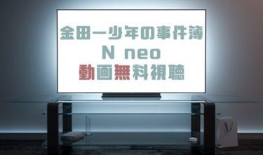ドラマ 金田一少年の事件簿N neoの動画を無料で見れる動画配信まとめ