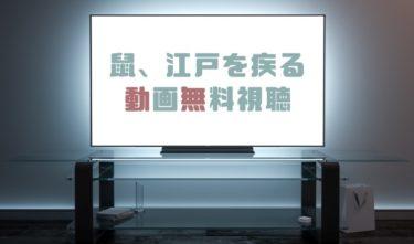 ドラマ|鼠、江戸を疾るの動画を無料で見れる動画配信まとめ