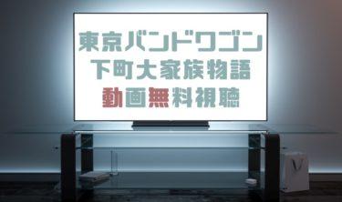 ドラマ|東京バンドワゴン下町大家族物語の動画を無料で見れる動画配信まとめ