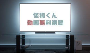 ドラマ|怪物くんの動画を1話から全話無料で見れる動画配信まとめ