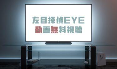 ドラマ|左目探偵EYEの動画を1話から全話無料で見れる動画配信まとめ