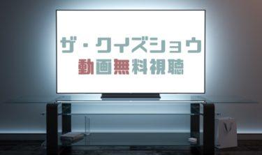 ドラマ|ザ・クイズショウ2009の動画を無料で見れる動画配信まとめ