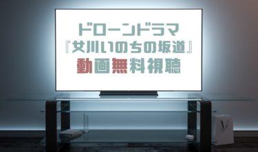 ドラマ|ドローンドラマ女川いのちの坂道の動画を無料で見れる動画配信まとめ