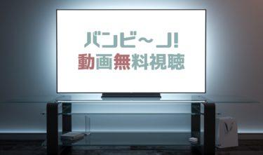 ドラマ|バンビ〜ノ!の動画を1話から全話無料で見れる動画配信まとめ