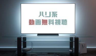 ドラマ|ハリ系の動画を1話から全話無料で見れる動画配信まとめ