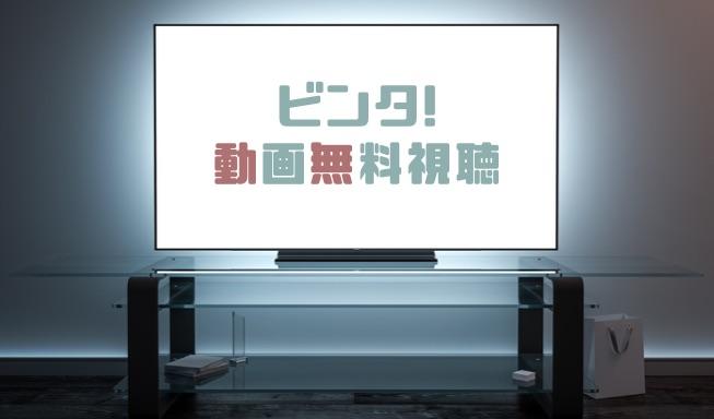 ドラマ 動画 ビンタ