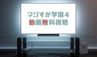 ドラマ マジすか学園4の動画を全話無料で見れる動画配信まとめ