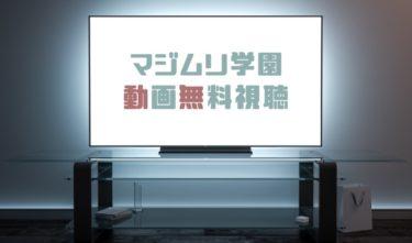 ドラマ|マジムリ学園の動画を全話無料で見れる動画配信まとめ