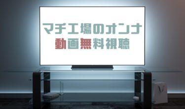 ドラマ|マチ工場のオンナの動画を全話無料で見れる動画配信まとめ