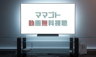 ドラマ|ママゴトの動画を1話から全話無料で見れる動画配信まとめ