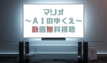 ドラマ|マリオ~AIのゆくえ~の動画を無料で見れる動画配信まとめ