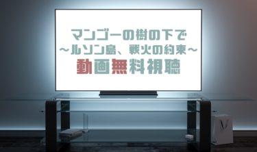 ドラマ|マンゴーの樹の下での動画を無料で見れる動画配信まとめ