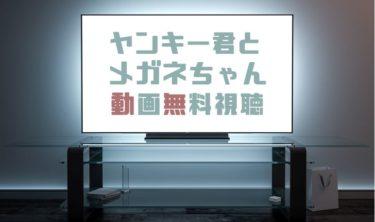 ドラマ ヤンキー君とメガネちゃんの動画を1話から無料で見れる動画配信まとめ