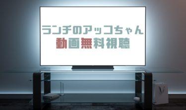 ドラマ|ランチのアッコちゃんの動画を1話から全話無料で見れる動画配信まとめ