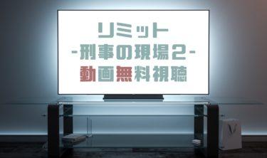 ドラマ|リミット-刑事の現場2-の動画を無料で見れる動画配信まとめ