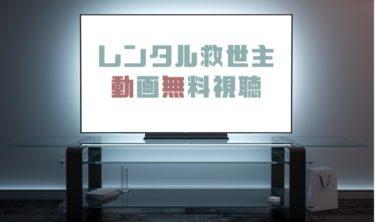 ドラマ|レンタル救世主の動画を全話無料で見れる動画配信まとめ