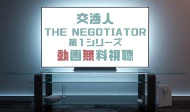 ドラマ|交渉人 THE NEGOTIATORの動画を無料で見れる動画配信まとめ