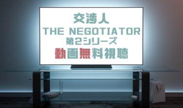 ドラマ|交渉人 THE NEGOTIATOR 2の動画を無料で見れる動画配信まとめ