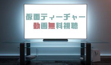 ドラマ|仮面ティーチャーの動画を無料で見れる動画配信まとめ