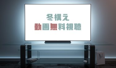 ドラマ|冬構えの動画を無料で見れる動画配信まとめ