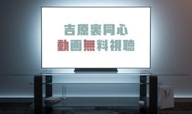 ドラマ|吉原裏同心の動画を1話から全話無料で見れる動画配信まとめ