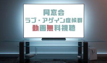 ドラマ|同窓会 ラブ・アゲイン症候群の動画を無料で見れる動画配信まとめ