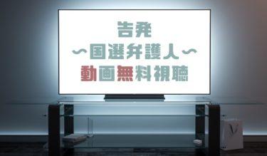 ドラマ|告発の動画を1話から全話無料で見れる動画配信まとめ