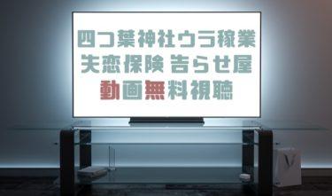 ドラマ|四つ葉神社ウラ稼業 失恋保険 告らせ屋の動画を全話無料で見れる動画配信まとめ