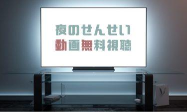 ドラマ|夜のせんせいの動画を1話から全話無料で見れる動画配信まとめ