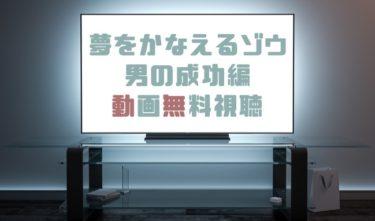 ドラマ|夢をかなえるゾウ男の成功編の動画を全話無料で見れる動画配信まとめ