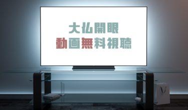 ドラマ|大仏開眼の動画を全話無料で見れる動画配信まとめ