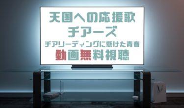 ドラマ 天国への応援歌 チアーズ ~チアリーディングに懸けた青春~の動画を無料で見れる動画配信まとめ