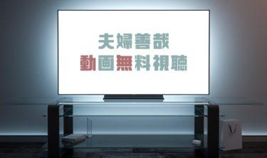 ドラマ|夫婦善哉の動画を1話から全話無料で見れる動画配信まとめ