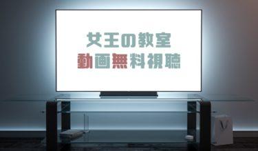 ドラマ 女王の教室の動画を1話から全話無料で見れる動画配信まとめ