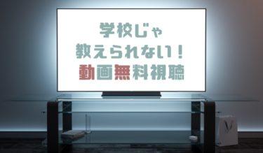 ドラマ|学校じゃ教えられないの動画を1話から無料で見れる動画配信まとめ