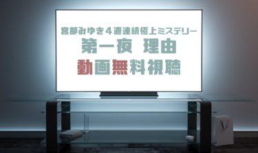 ドラマ|宮部みゆき「理由」の動画を無料で見れる動画配信まとめ