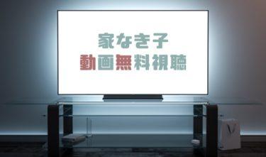 ドラマ|家なき子の動画を1話から全話無料で見れる動画配信まとめ
