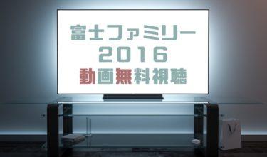 ドラマ 富士ファミリー2016の動画を無料で見れる動画配信まとめ