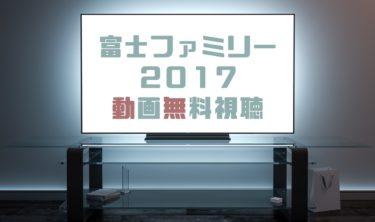 ドラマ|富士ファミリー2017の動画を無料で見れる動画配信まとめ