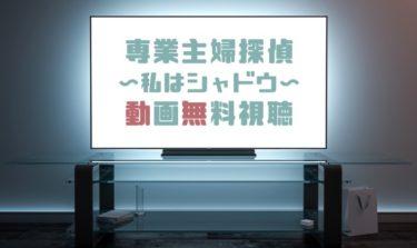 ドラマ|専業主婦探偵~私はシャドウの動画を1話から無料で見れる動画配信まとめ
