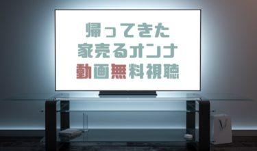 ドラマ|帰ってきた家売るオンナの動画を無料で見れる動画配信まとめ