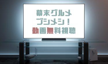 ドラマ|幕末グルメ ブシメシ!の動画を1話から無料で見れる動画配信まとめ