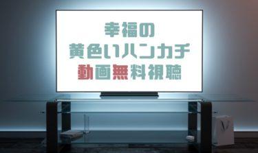 ドラマ|幸福の黄色いハンカチの動画を無料で見れる動画配信まとめ