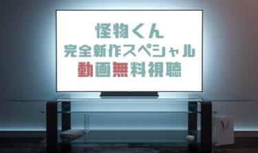 ドラマ|怪物くん完全新作スペシャル!!の動画を無料で見れる動画配信まとめ