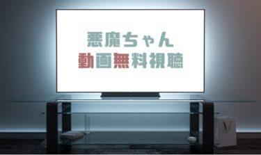 ドラマ 悪夢ちゃんの動画を1話から全話無料で見れる動画配信まとめ