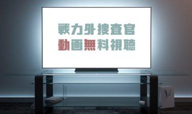 ドラマ|戦力外捜査官の動画を1話から全話無料で見れる動画配信まとめ