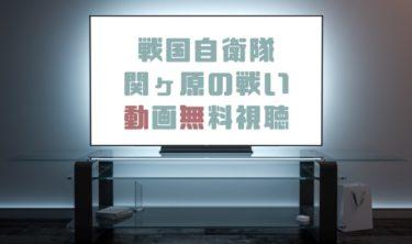 ドラマ|戦国自衛隊関ヶ原の戦いの動画を無料で見れる動画配信まとめ