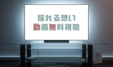 ドラマ|揺れる想いの動画を1話から無料で見れる動画配信まとめ